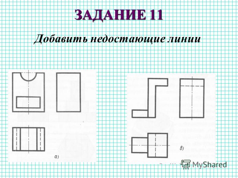 ЗАДАНИЕ 11 Добавить недостающие линии