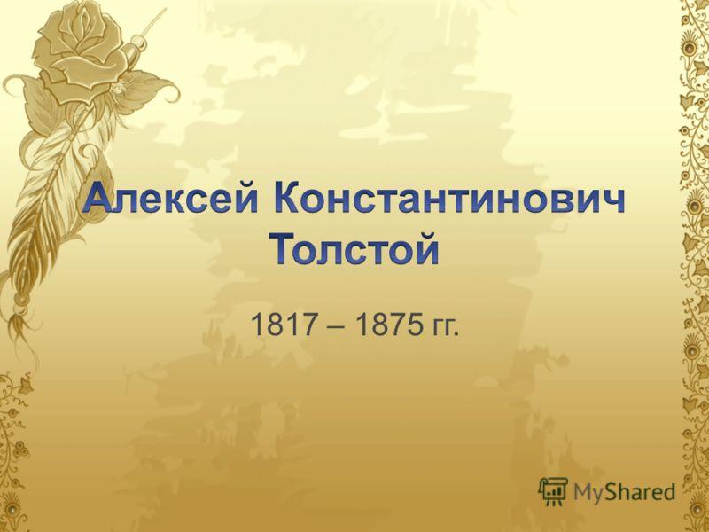 1817 – 1875 гг.