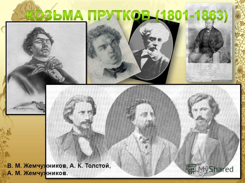 В. М. Жемчужников, А. К. Толстой, А. М. Жемчужников.