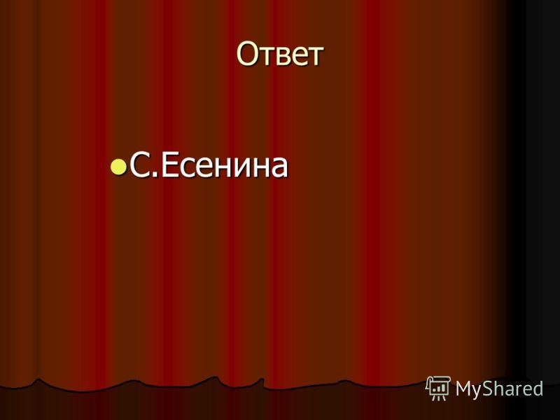 Ответ С.Есенина С.Есенина