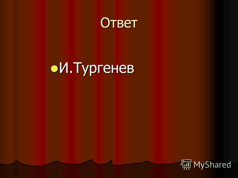 Ответ И.Тургенев И.Тургенев