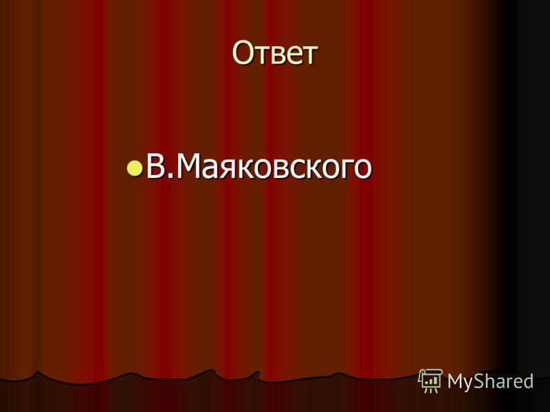 Ответ В.Маяковского В.Маяковского