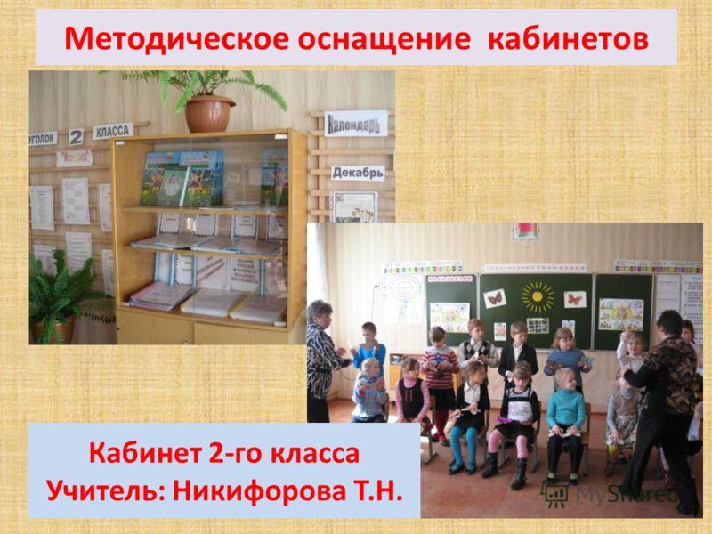 Методическое оснащение кабинетов Кабинет 3-го класса Учитель: Быкова Г.Н.