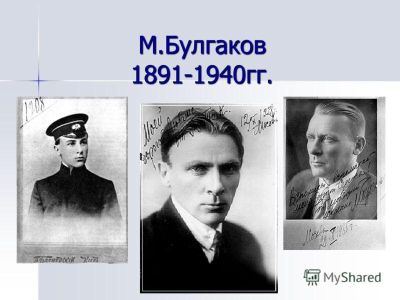 М.Булгаков 1891-1940гг. М.Булгаков 1891-1940гг.