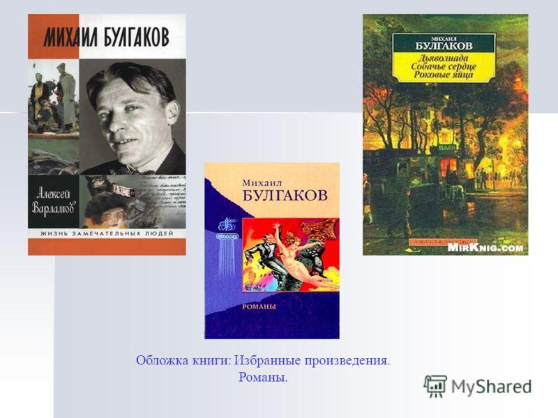 Обложка книги: Избранные произведения. Романы.