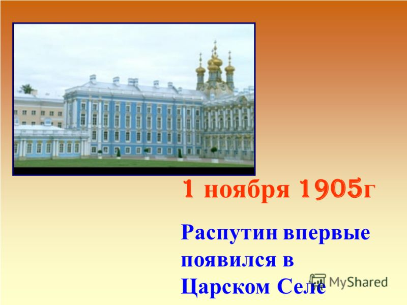 1 ноября 1905 г Распутин впервые появился в Царском Селе