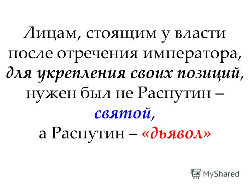 Лицам, стоящим у власти после отречения императора, для укрепления своих позиций, нужен был не Распутин – святой, а Распутин – «дьявол»