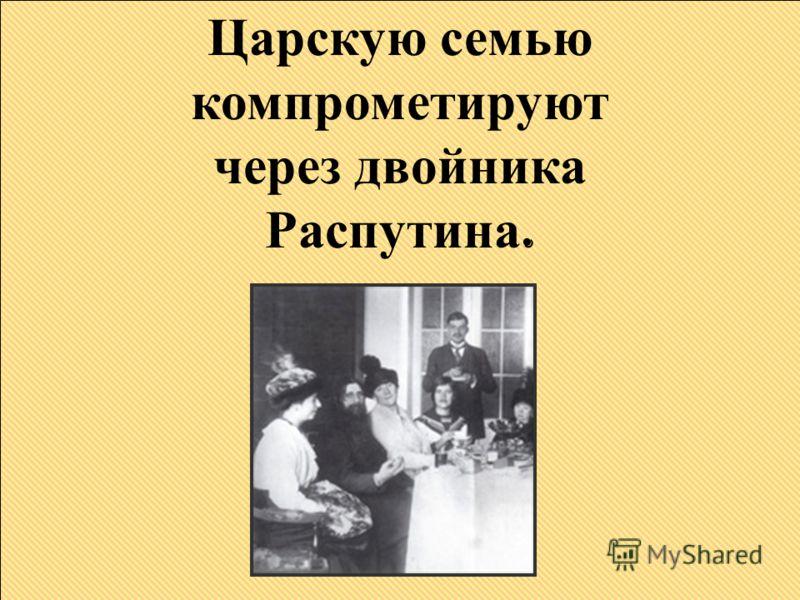 Царскую семью компрометируют через двойника Распутина.