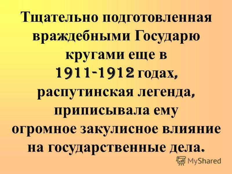 Тщательно подготовленная враждебными Государю кругами еще в 1911-1912 годах, распутинская легенда, приписывала ему огромное закулисное влияние на государственные дела.