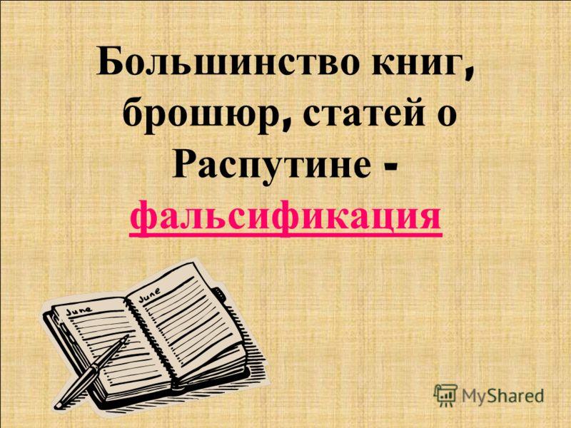 Большинство книг, брошюр, статей о Распутине - фальсификация