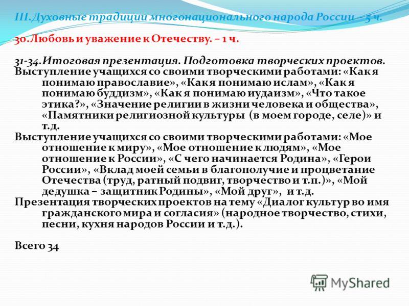 Скачать презентации орксэ на тему любовь и уважение к отечеству