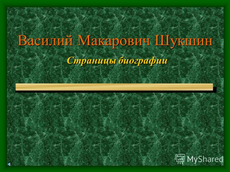 Василий Макарович Шукшин Страницыбиографии Василий Макарович Шукшин Страницы биографии