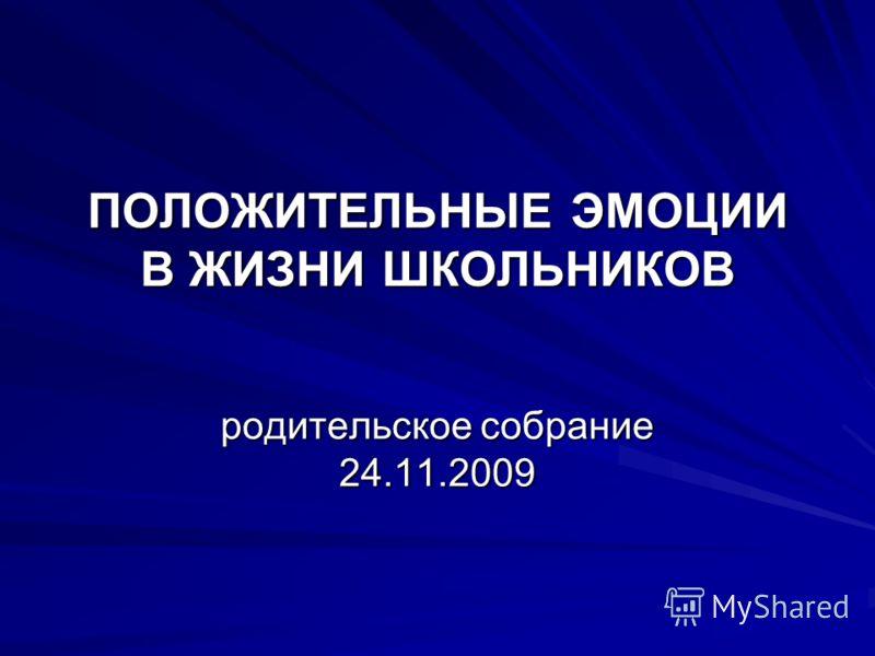 ПОЛОЖИТЕЛЬНЫЕ ЭМОЦИИ В ЖИЗНИ ШКОЛЬНИКОВ родительское собрание 24.11.2009