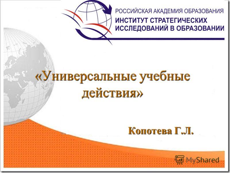 «Универсальные учебные действия» Копотева Г.Л.