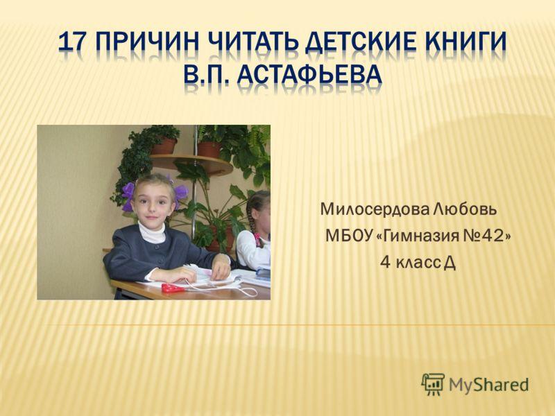 Милосердова Любовь МБОУ «Гимназия 42» 4 класс Д