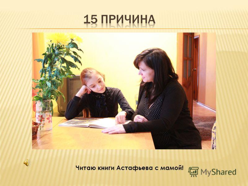 Читаю книги Астафьева с мамой!
