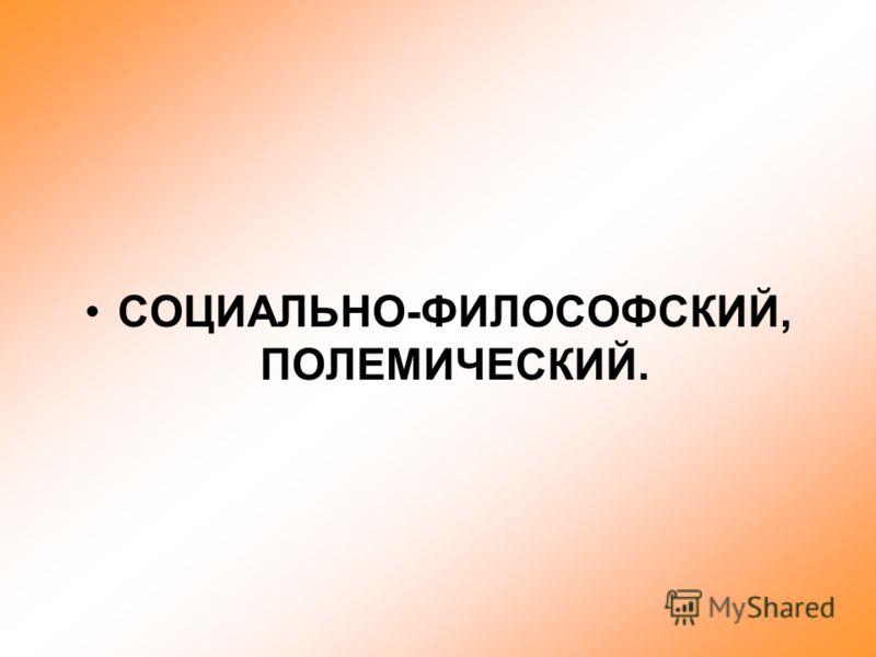 СОЦИАЛЬНО-ФИЛОСОФСКИЙ, ПОЛЕМИЧЕСКИЙ.