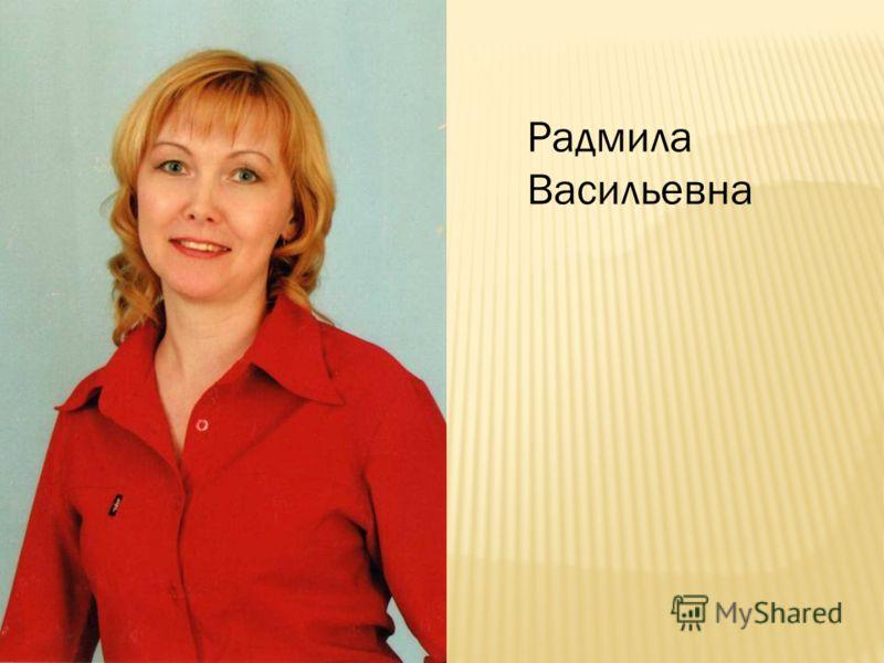 Радмила Васильевна