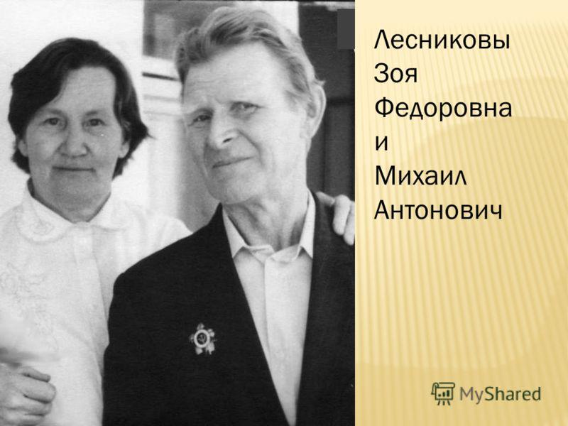 Лесниковы Зоя Федоровна и Михаил Антонович