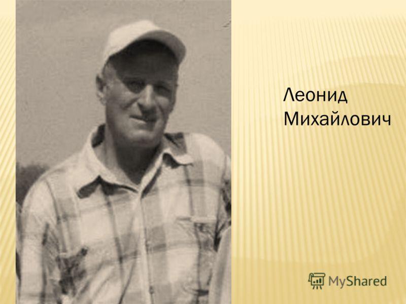 Леонид Михайлович