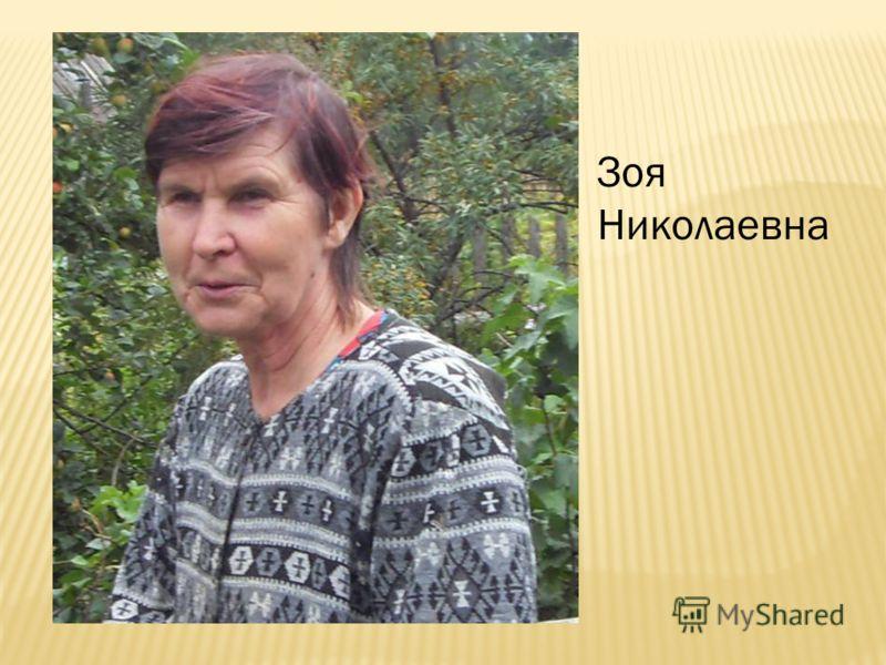 Зоя Николаевна