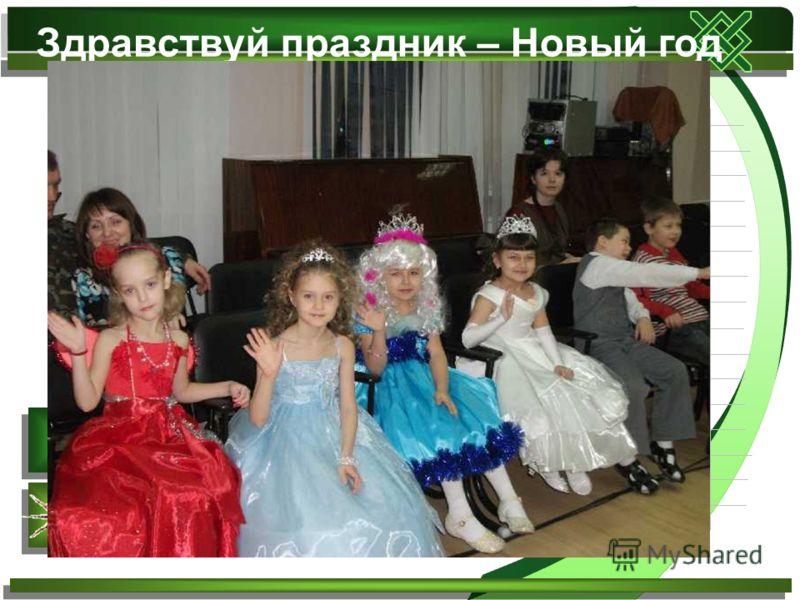 Здравствуй праздник – Новый год