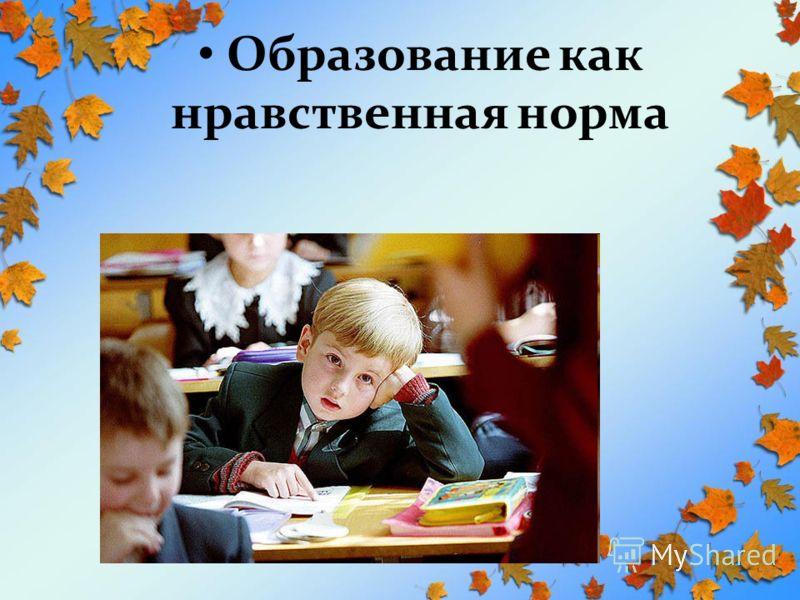 Образование как нравственная норма