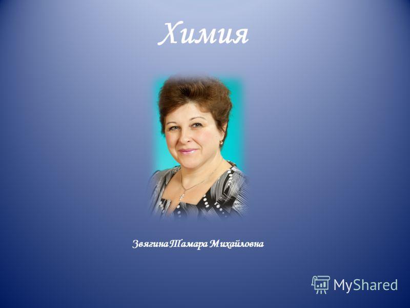 Химия Звягина Тамара Михайловна
