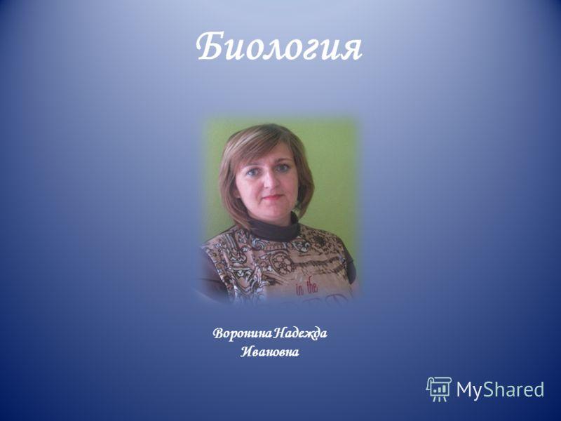 Биология Воронина Надежда Ивановна