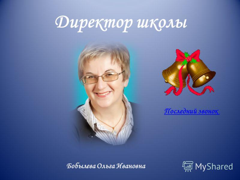 Директор школы Бобылева Ольга Ивановна Последний звонок