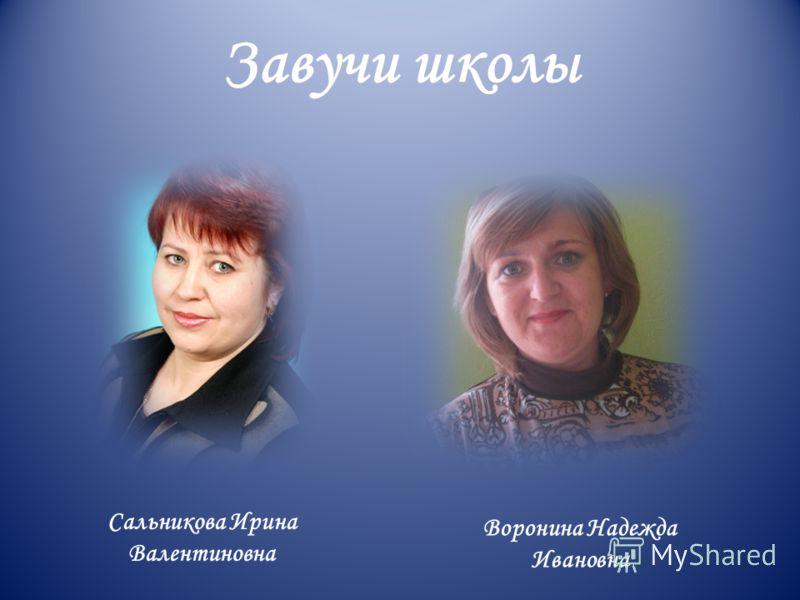 Завучи школы Сальникова Ирина Валентиновна Воронина Надежда Ивановна