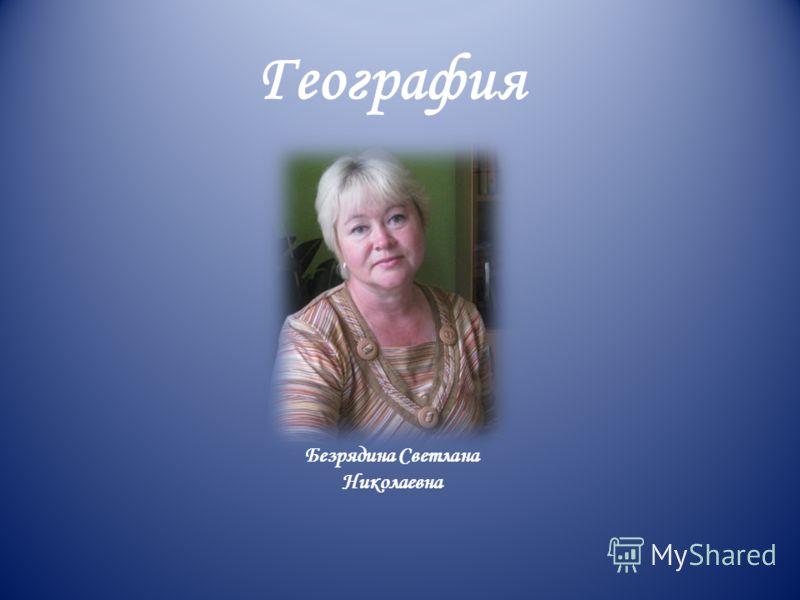 География Безрядина Светлана Николаевна