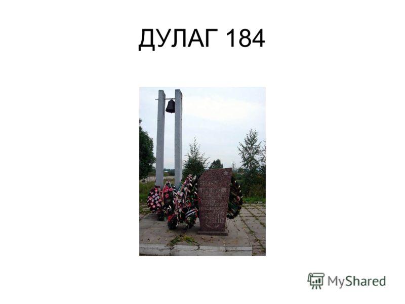 ДУЛАГ 184