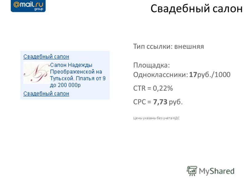 Свадебный салон Тип ссылки: внешняя Площадка: Одноклассники: 17руб./1000 CTR = 0,22% CPC = 7,73 руб. Цены указаны без учёта НДС
