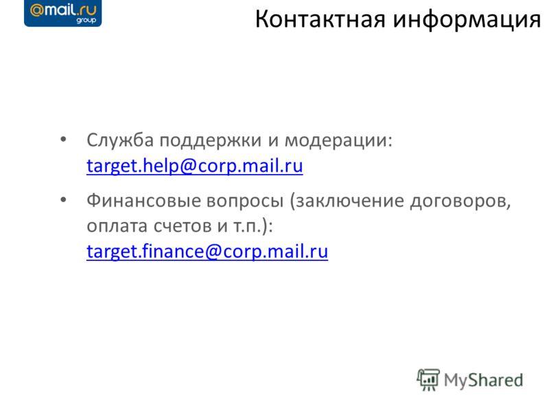 Контактная информация Служба поддержки и модерации: target.help@corp.mail.ru target.help@corp.mail.ru Финансовые вопросы (заключение договоров, оплата счетов и т.п.): target.finance@corp.mail.ru target.finance@corp.mail.ru