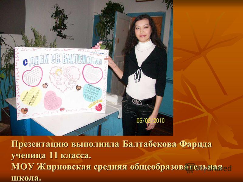 Презентацию выполнила Балтабекова Фарида ученица 11 класса. МОУ Жирновская средняя общеобразовательная школа.