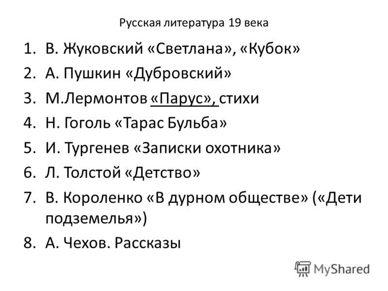 Жуковский Светлана Скачать Текст