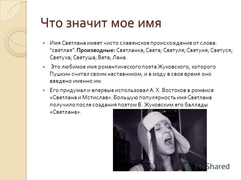 Что значит мое имя Имя Светлана имеет чисто славянское происхождение от слова :