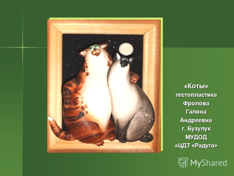 «Семейство»тестопластика Еврейская Марина Александровна г. Орск, ЦРТДЮ «Радость»