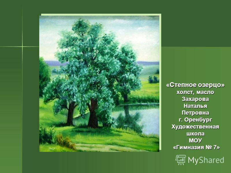 «Глухарь»резьба по дереву по деревуЧивелеваАнжеликаВалерьевна г. Кувандык МОУ«Домпионеров»