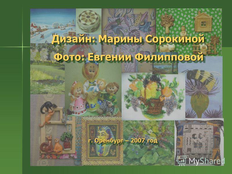 Художественное творчество – одна из наиболее ярких российских культурных традиций. Оно есть и будет непреходящей ценностью. Благодарим всех участников конкурса за предоставленные работы и желаем дальнейшего повышения профессионального уровня в област