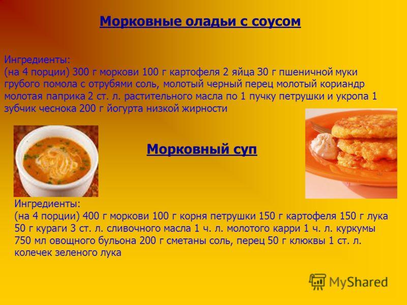 Морковные оладьи с соусом Ингредиенты: (на 4 порции) 300 г моркови 100 г картофеля 2 яйца З0 г пшеничной муки грубого помола с отрубями соль, молотый черный перец молотый кориандр молотая паприка 2 ст. л. растительного масла по 1 пучку петрушки и укр