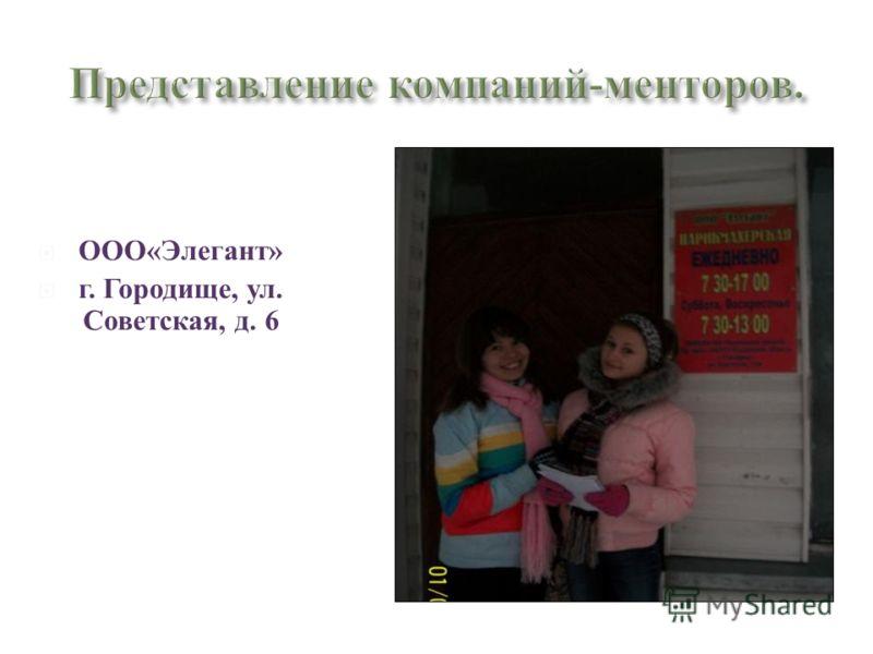 ООО « Элегант » г. Городище, ул. Советская, д. 6