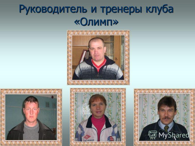 Руководитель и тренеры клуба «Олимп»