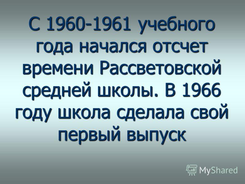 С 1960-1961 учебного года начался отсчет времени Рассветовской средней школы. В 1966 году школа сделала свой первый выпуск