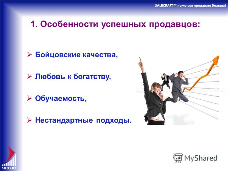 SALECRAFT TM помогает продавать больше! 1. Особенности успешных продавцов: Бойцовские качества, Любовь к богатству, Обучаемость, Нестандартные подходы.