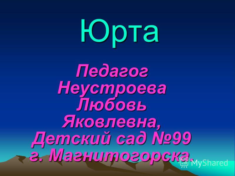 Юрта Педагог Неустроева Любовь Яковлевна, Детский сад 99 г. Магнитогорска.