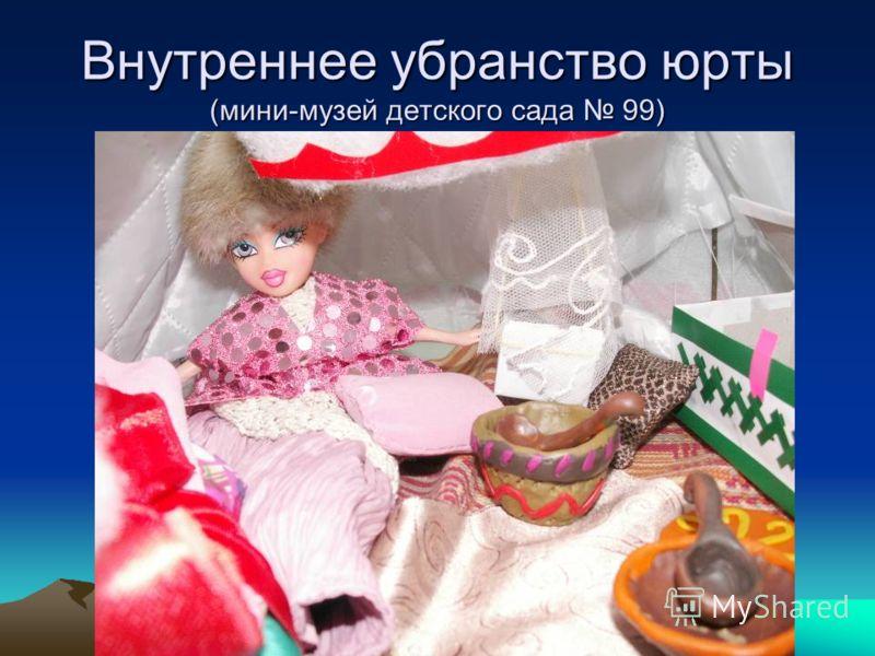 Внутреннее убранство юрты (мини-музей детского сада 99)