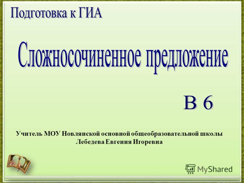 Учитель МОУ Новлянской основной общеобразовательной школы Лебедева Евгения Игоревна