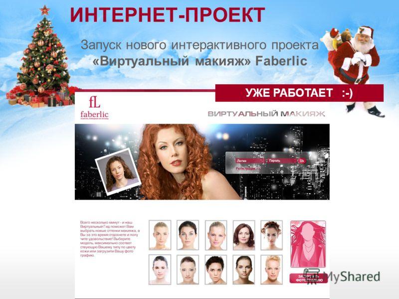 ИНТЕРНЕТ-ПРОЕКТ Запуск нового интерактивного проекта «Виртуальный макияж» Faberlic УЖЕ РАБОТАЕТ :-)